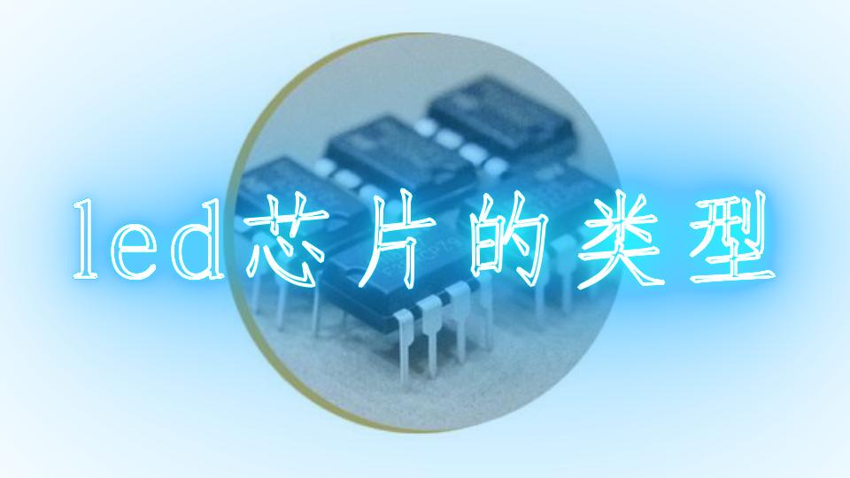 led芯片的类型