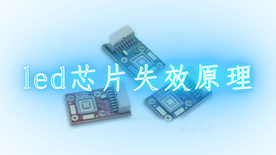 led芯片失效原理