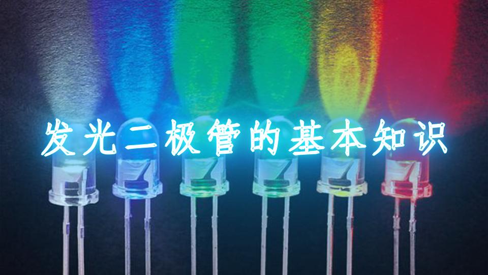 发光二极管的基本知识