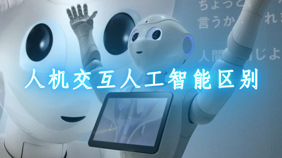 人機交互人工智能區別