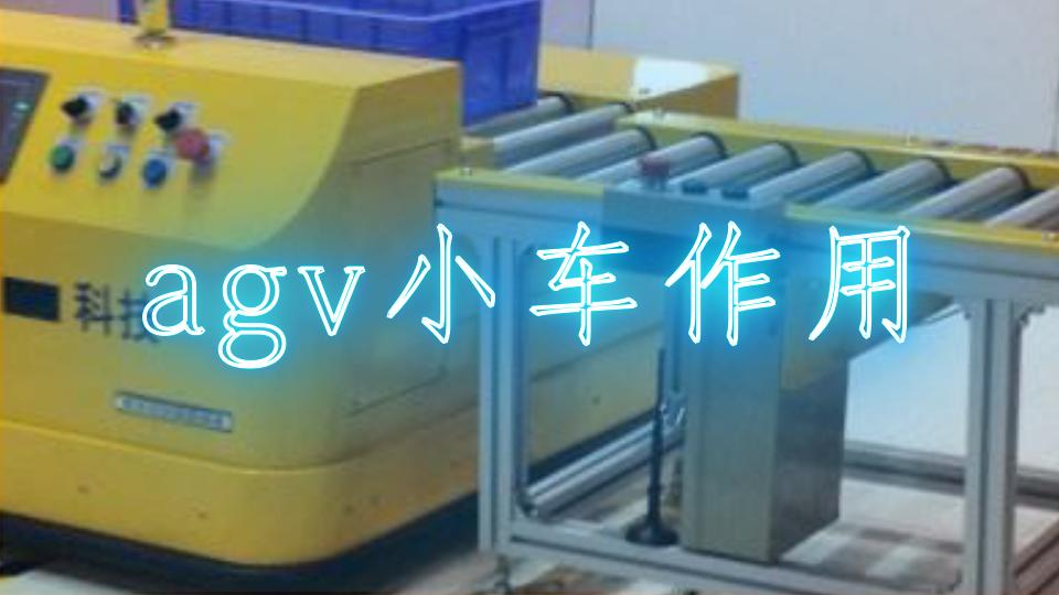 agv小车作用