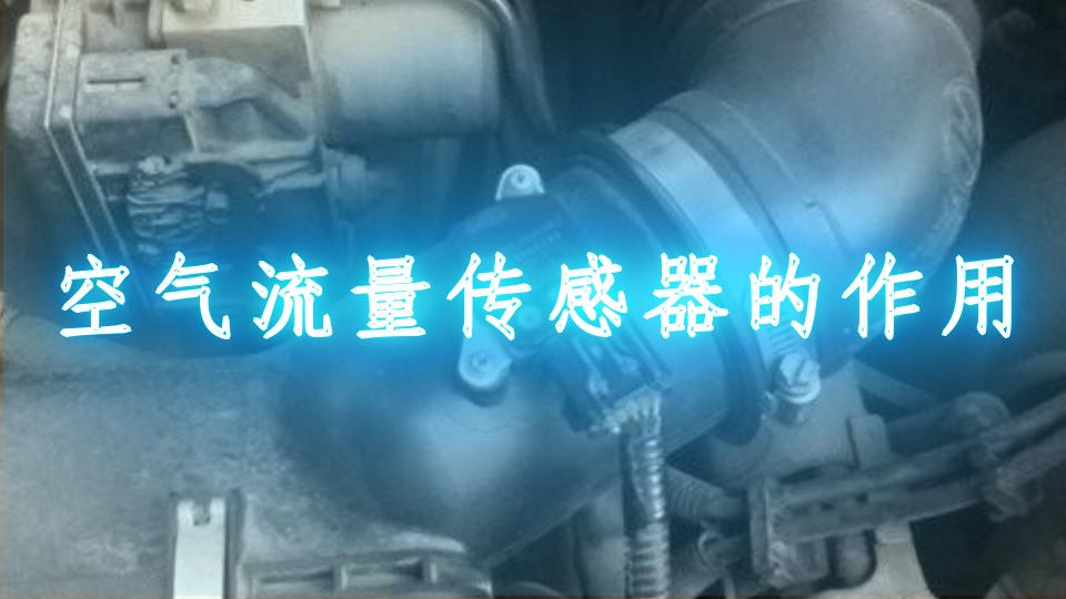空气流量传感器的作用