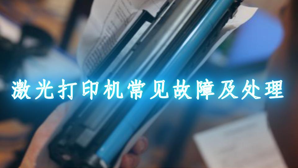 激光打印机常见故障及处理