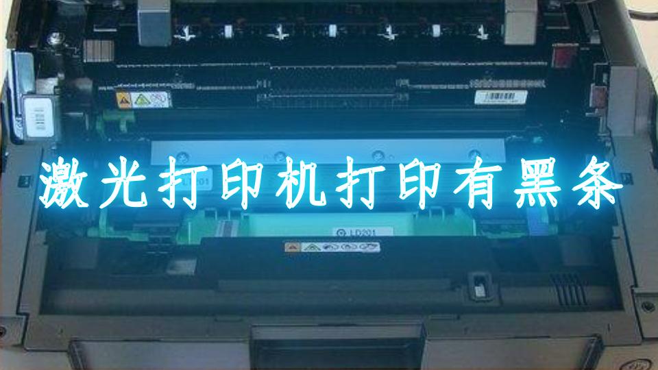 激光打印机打印有黑条