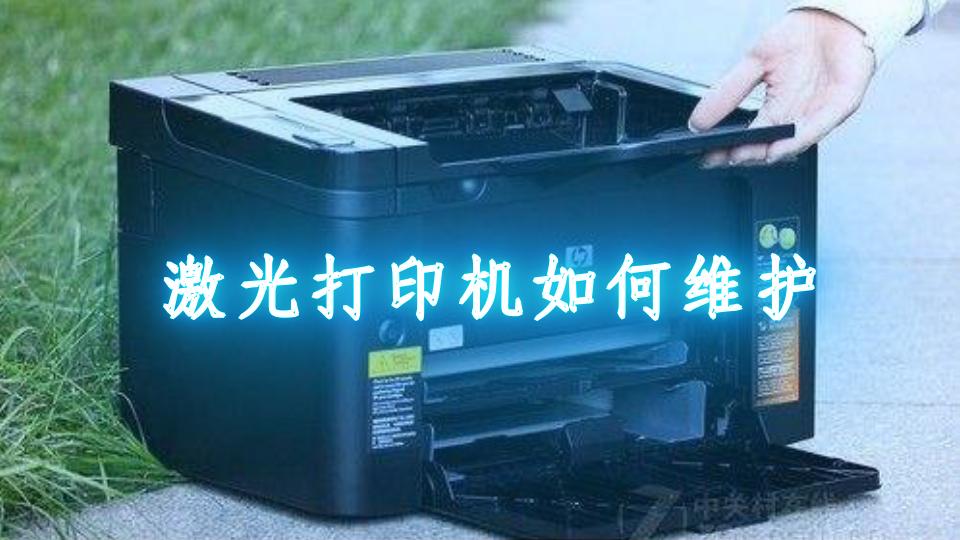 激光打印机如何维护