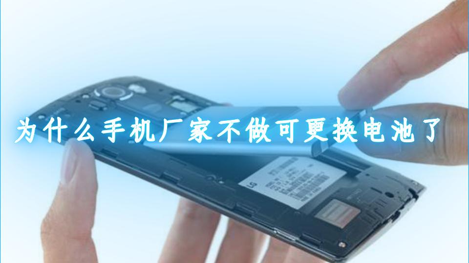 为什么手机厂家不做可更换电池了