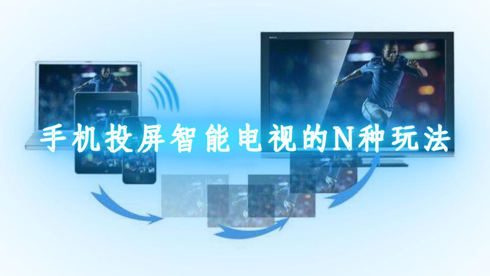 手机投屏智能电视的N种玩法