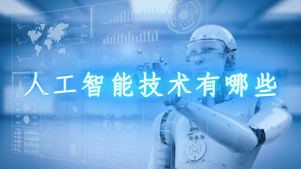 人工智能技术有哪些