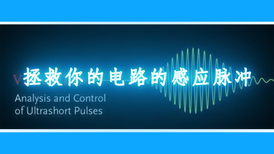 拯救你的电路的感应脉冲