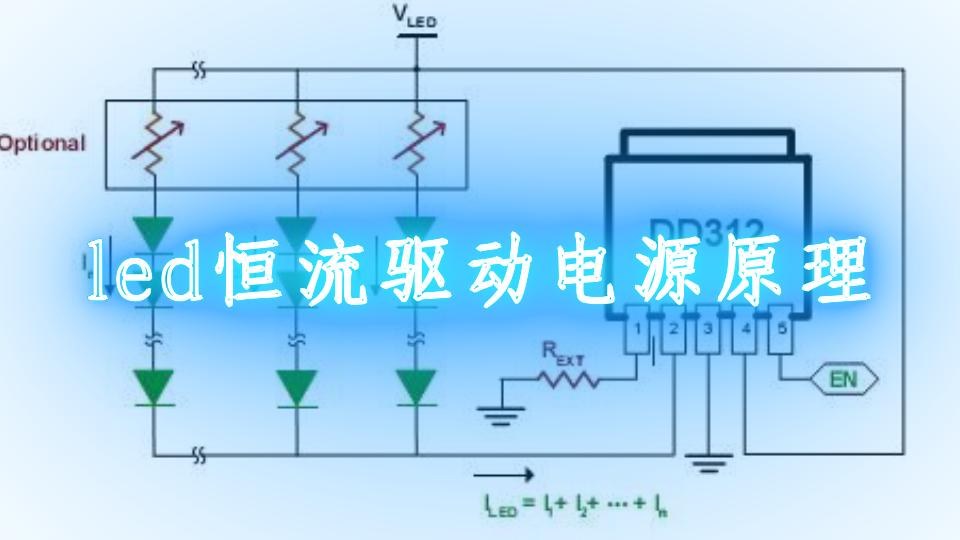led恒流驱动电源原理