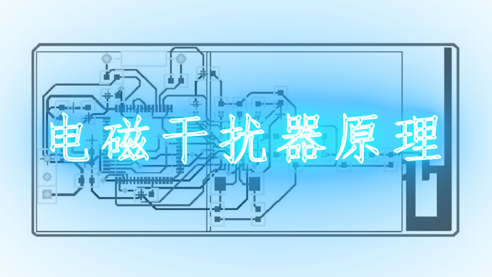 电磁干扰器原理
