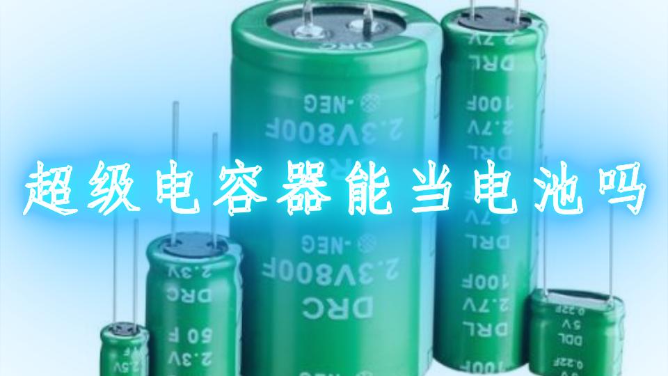 超级电容器能当电池吗