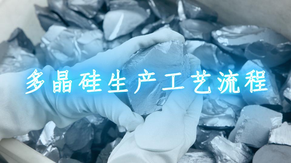 多晶硅生產工藝流程