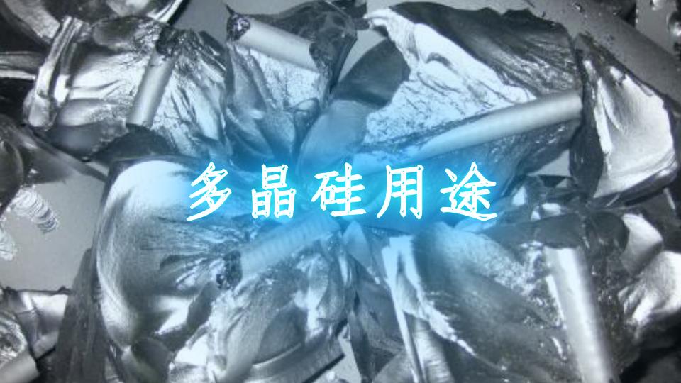 多晶硅用途