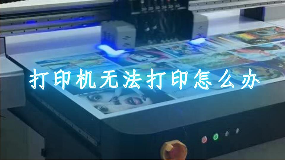 打印机无法打印怎么办