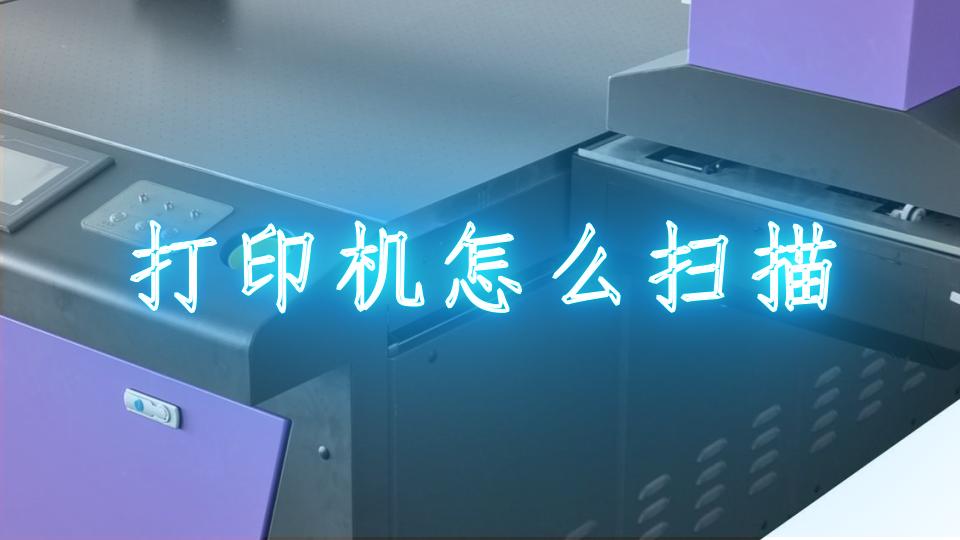 打印机怎么扫描