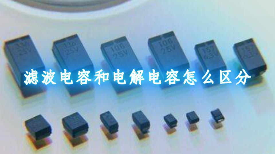 滤波电容和电解电容怎么区分