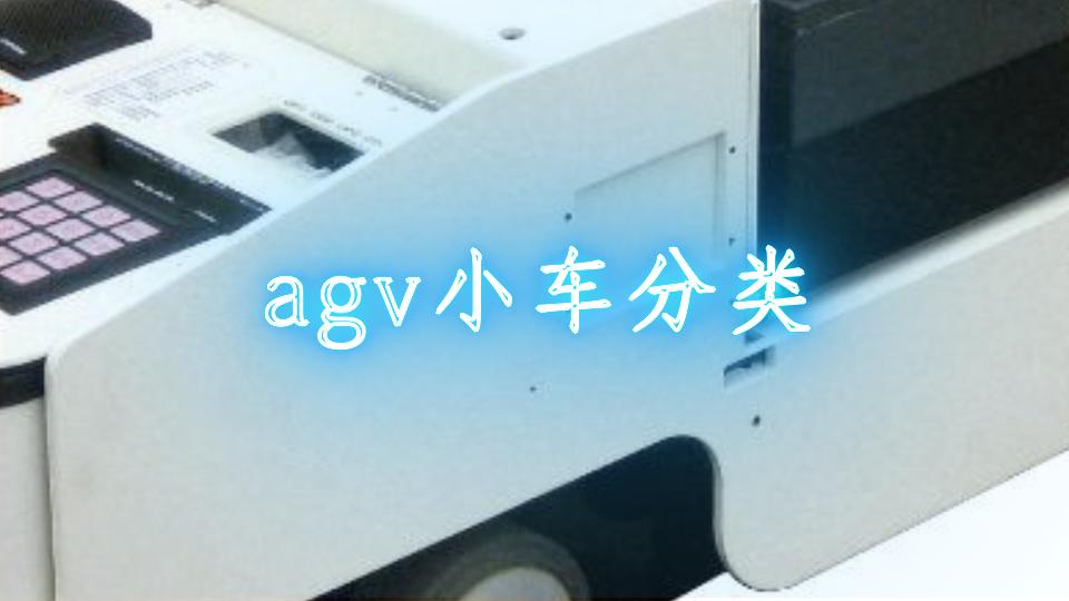 agv小车分类