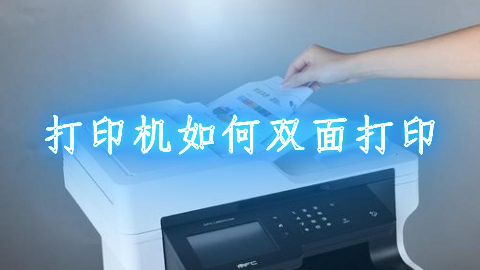 打印机如何双面打印