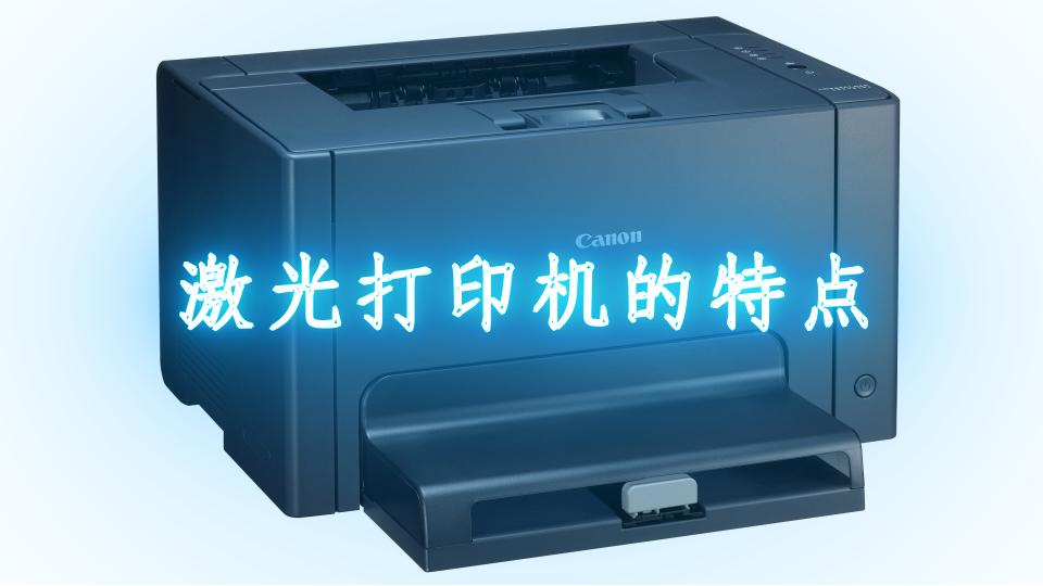 激光打印机的特点