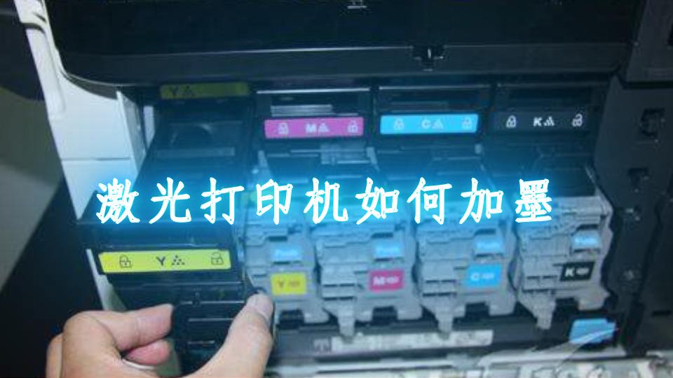 激光打印机如何加墨