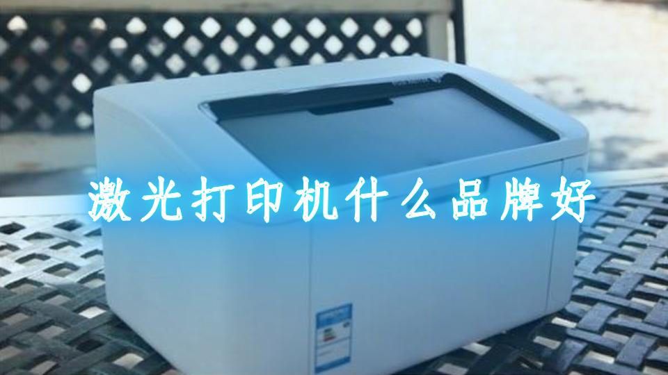 企业激光打印机什么品牌好