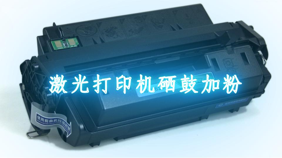 激光打印机硒鼓加粉