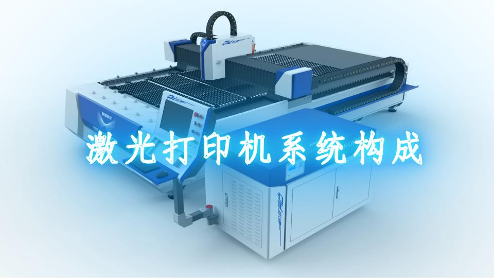 激光打印机系统构成