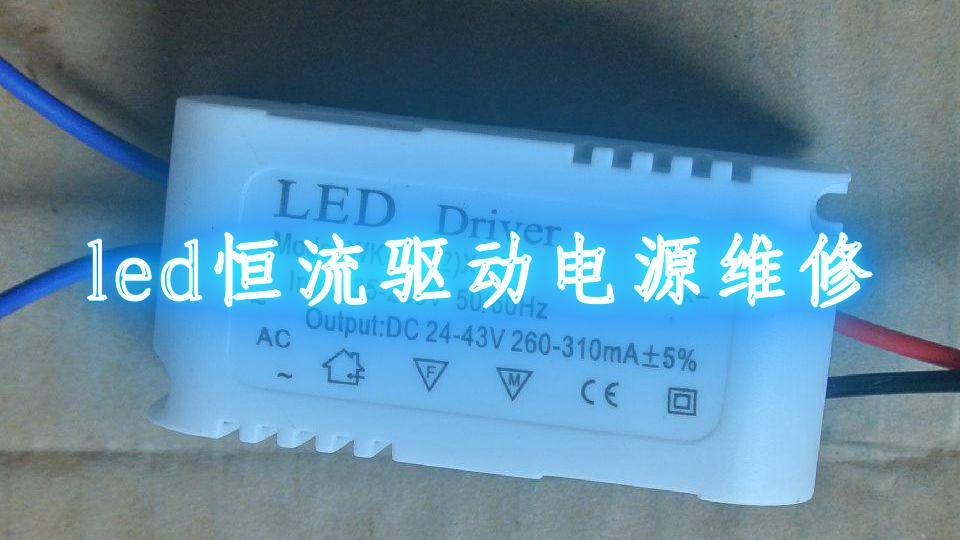 led恒流驱动电源维修