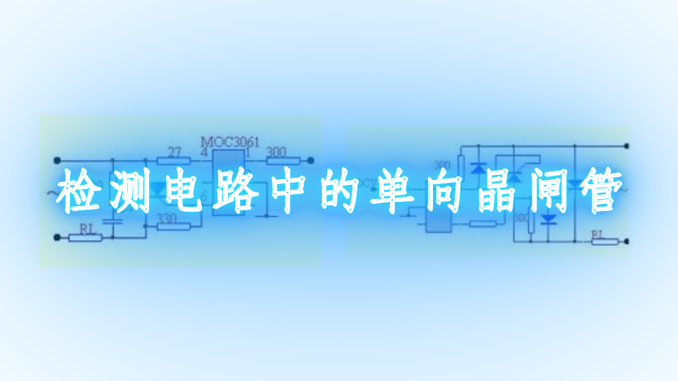 檢測電路中的單向晶閘管(可控硅)