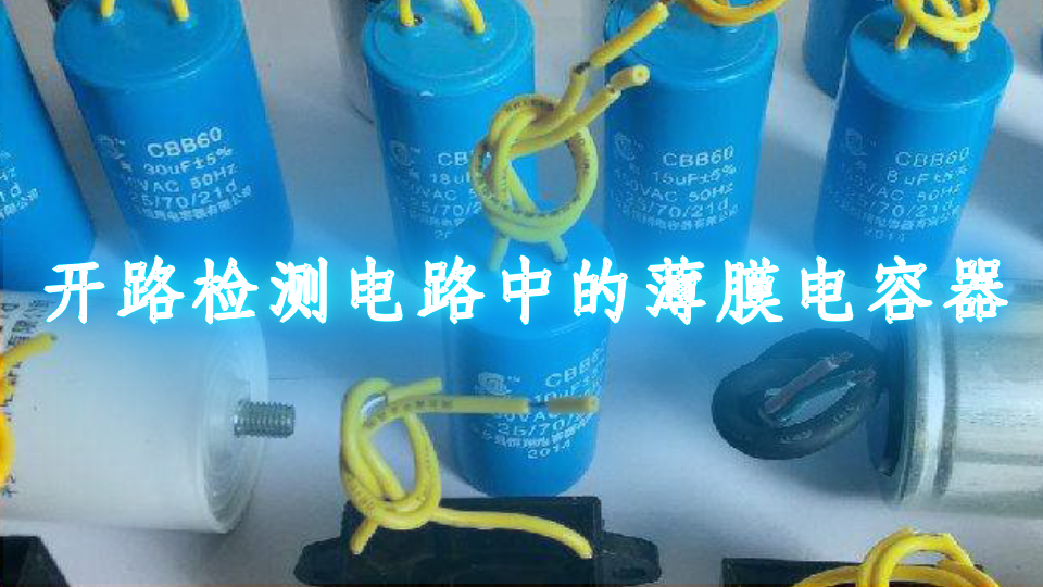 開路檢測電路中的薄膜電容器