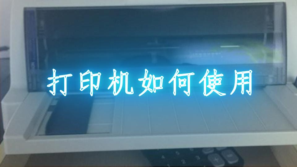 打印机如何使用