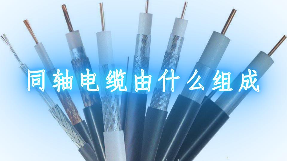 同軸電纜由什么組成