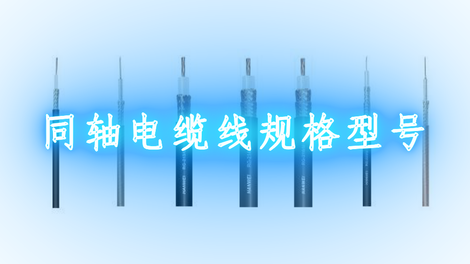 大电流同轴电缆线规格型号