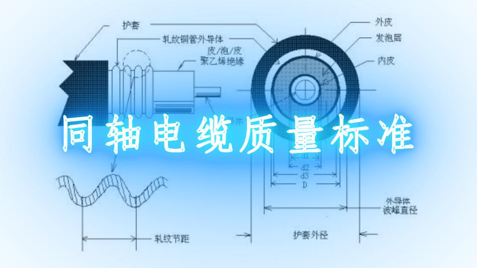 同軸電纜質量標準