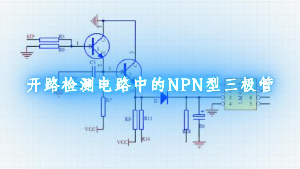 开路检测电路中的NPN型三极管