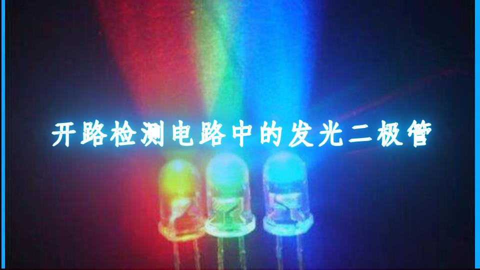 开路检测电路中的发光二极管