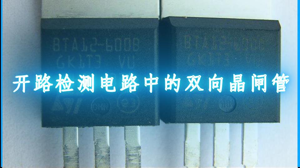 开路检测电路中的双向晶闸管