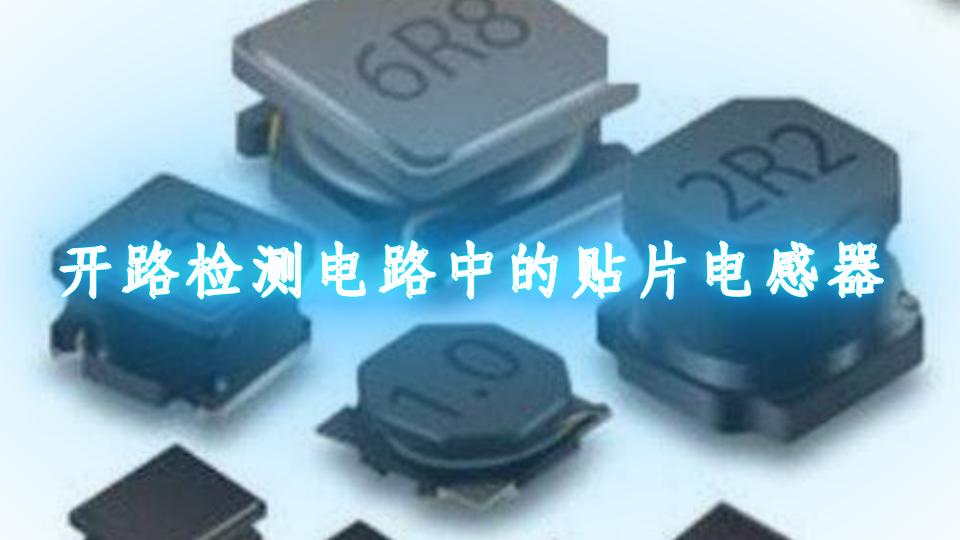 開路檢測電路中的貼片電感器