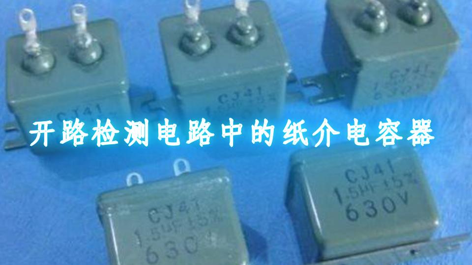 開路檢測電路中的紙介電容器