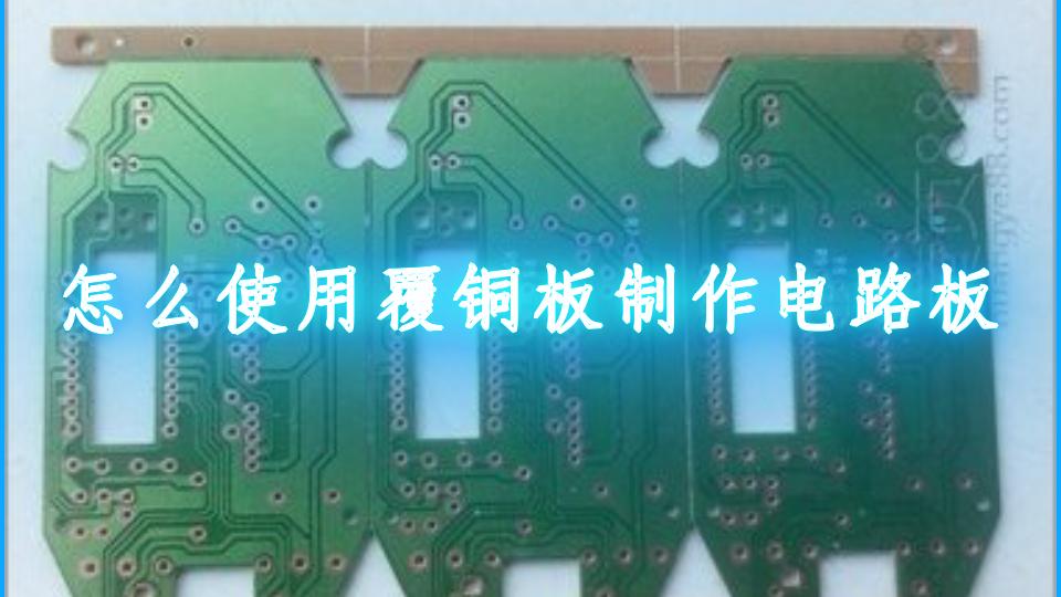 怎么使用覆铜板制作电路板
