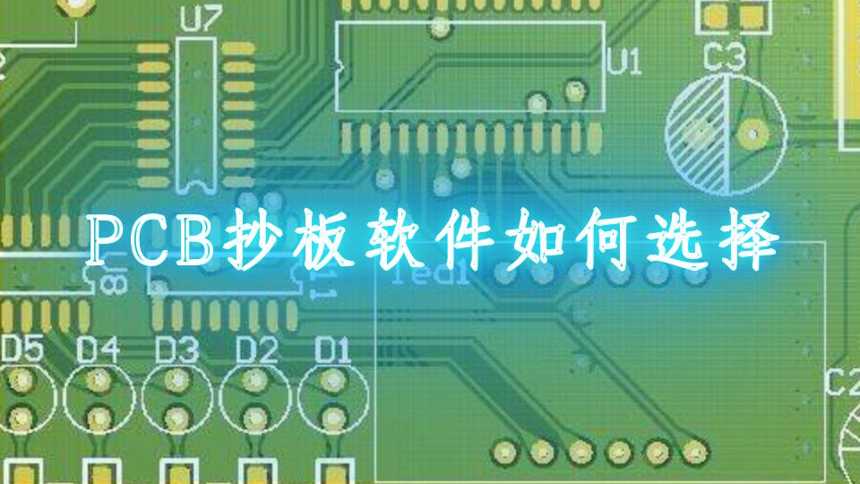 PCB抄板软件如何选择
