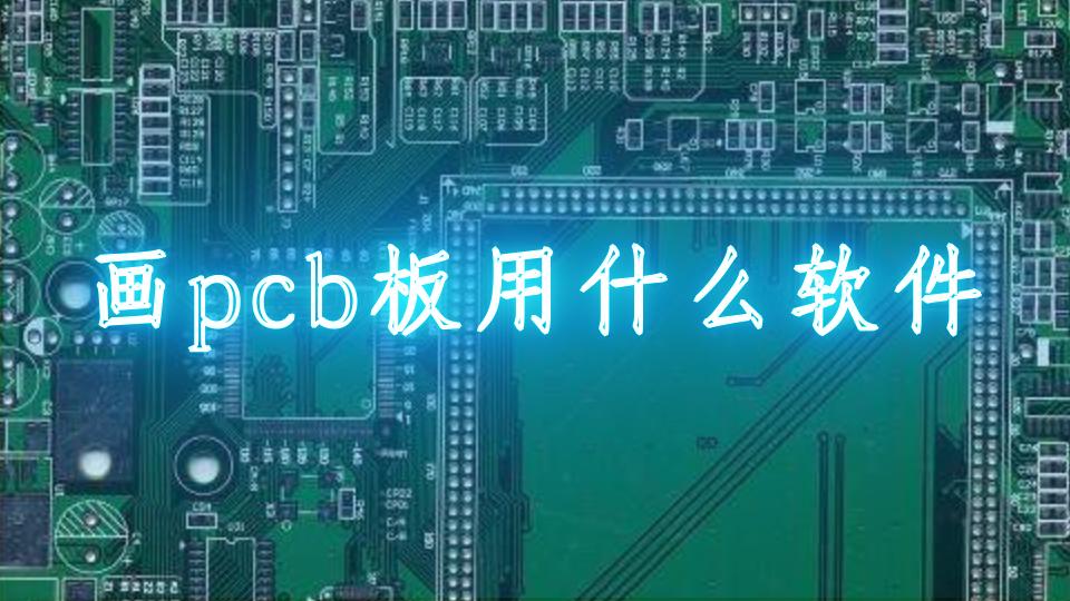 画pcb板用什么软件