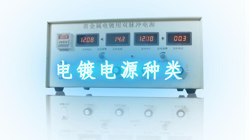 电镀电源种类