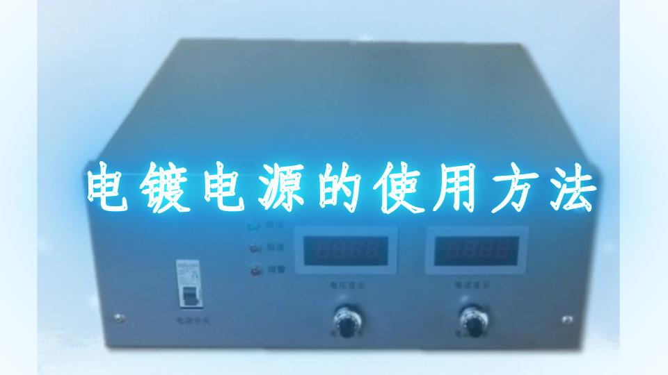 电镀电源的使用方法