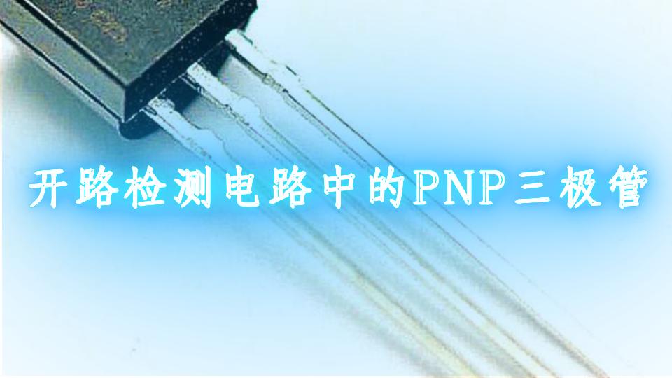 开路检测电路中的PNP三极管