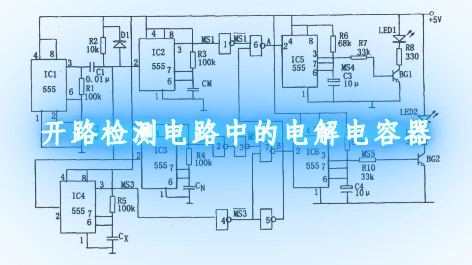 開路檢測電路中的電解電容器