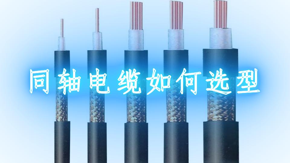 同轴电缆如何选型