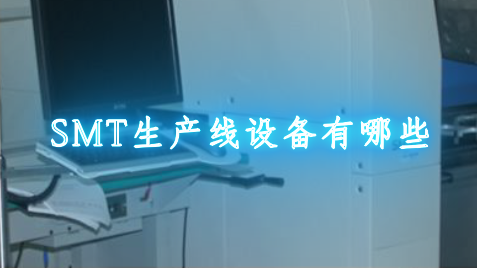 SMT生产线设备有哪些