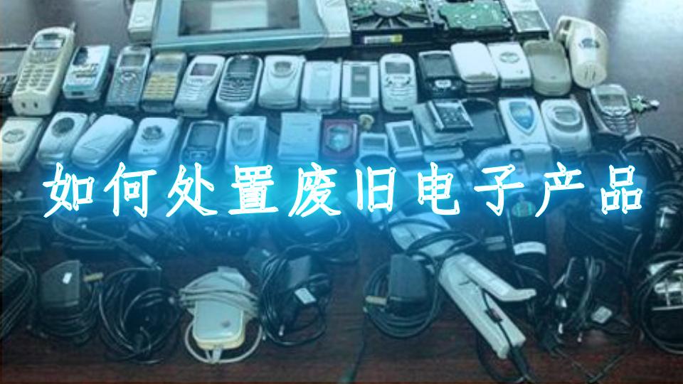 如何处置废旧电子产品
